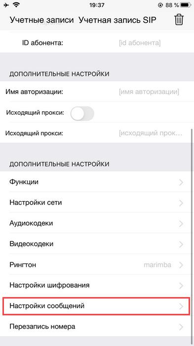 Настройка Zoiper для iOS